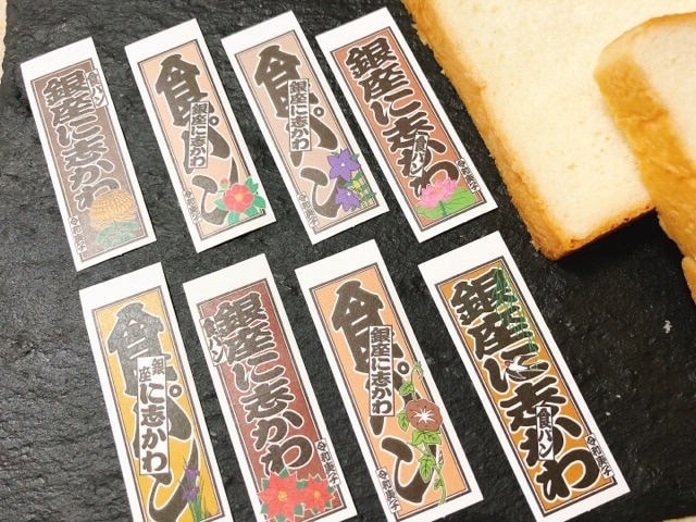 銀座に志かわ食パン朔日札