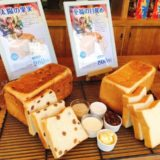 高級食パン専門店 痛快こねこねマンの食パン