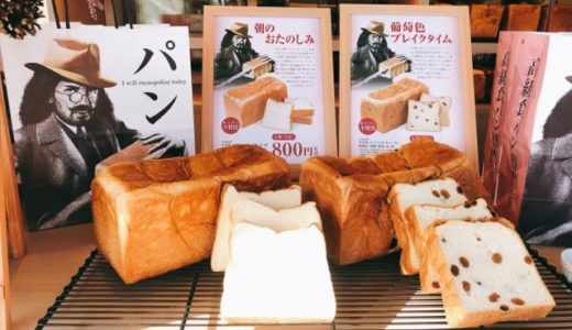 (江南)高級食パン専門店『今日もひとり占め』12月5日にオープン!