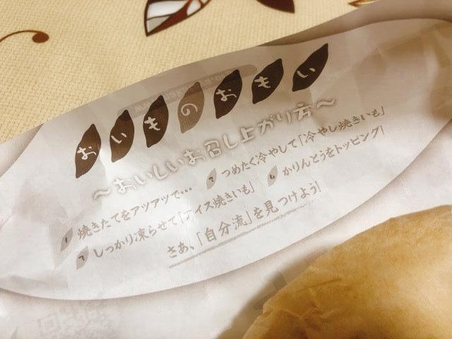 三州菓子工房中田屋の焼き芋