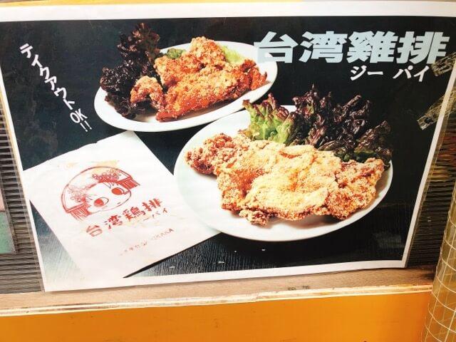 台湾屋台サリカカ(SARIKAKA)のメニュー