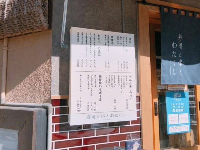 寿司と串とわたくしのメニュー