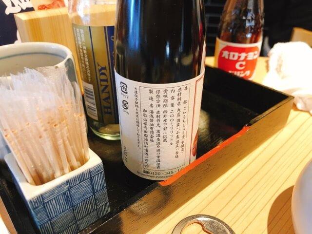 寿司と串とわたくし 醤油