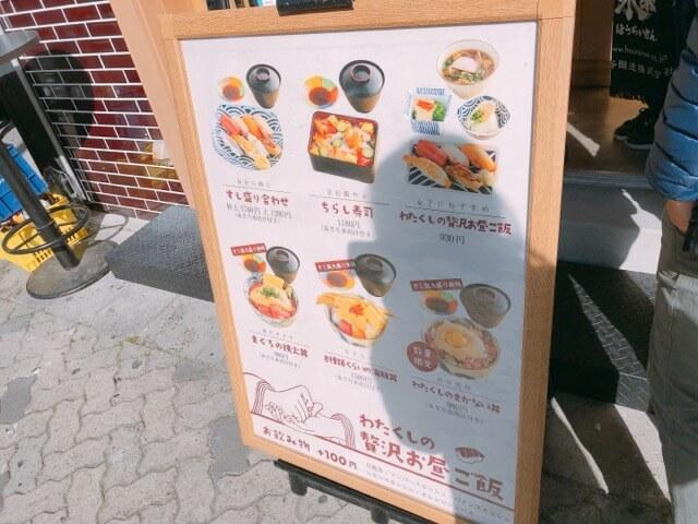 寿司と串とわたくしのランチメニュー