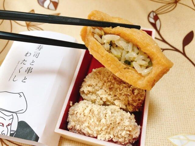 寿司と串とわたくし 裏名物お土産専用大人のいなり寿司