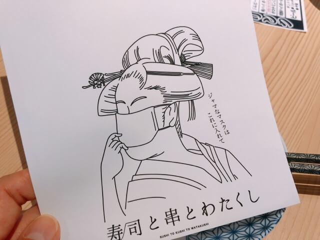寿司と串とわたくしのマスクカバー