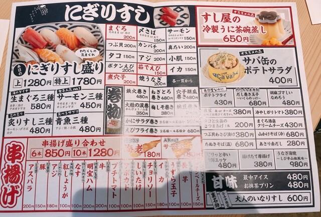 寿司と串とわたくしのグランドメニュー