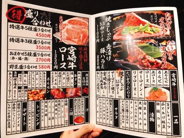 肉卸直送焼肉たいが錦店のメニュー