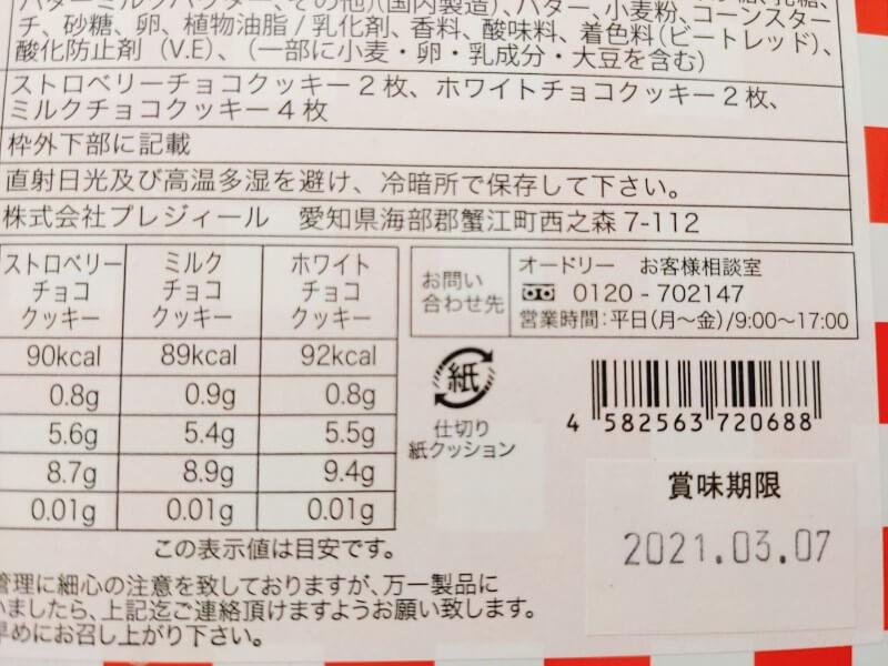 オードリーアムールデュショコラ名古屋タカシマヤのいちごのチョコクッキー缶