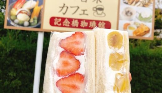 (津島)記念橋珈琲館のフルーツサンドが美味しい!