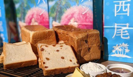 (西尾)高級食パン専門店『なんていい日だ』が1月23日にオープン!
