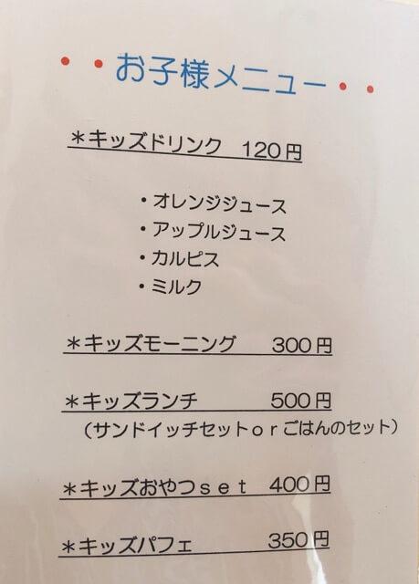 にじいろcafeのメニュー