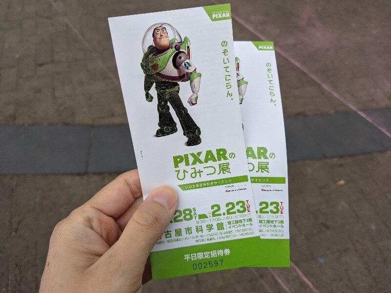 PIXARのひみつ展