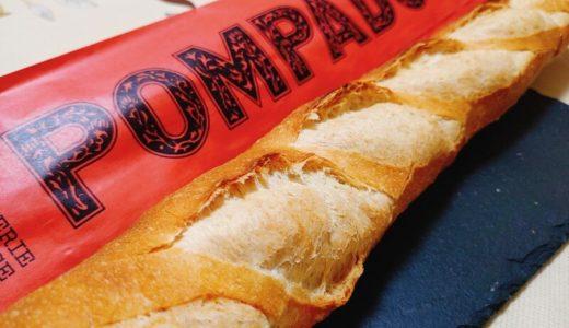 名駅タカシマヤのオススメパン屋『ポンパドウル』のフランスパンが美味しい!