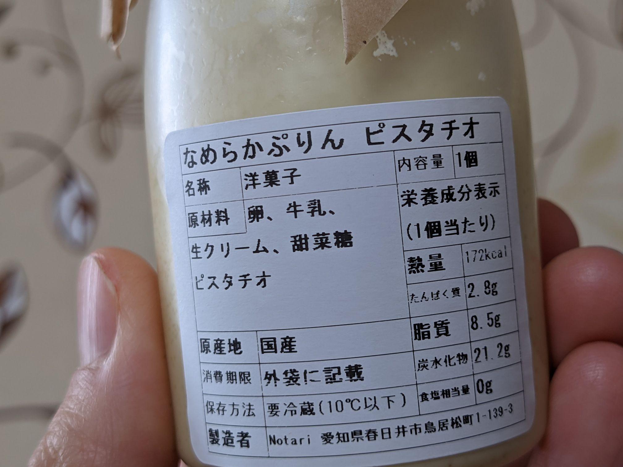 ぷりんやnotariのプリン
