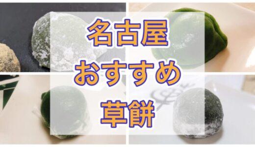 名古屋で草餅が美味しいお店『8選』