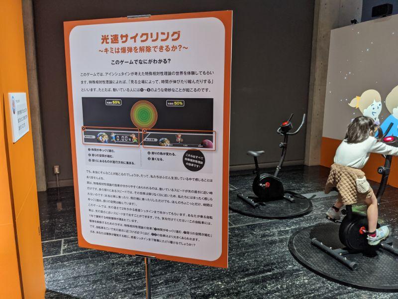 アインシュタイン展 名古屋市科学館 爆弾解除!光速サイクリング8