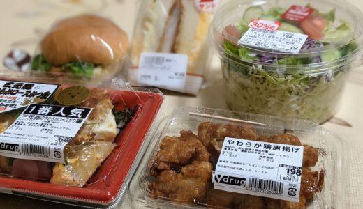 V drug(Vドラッグ)大須店は出来立て惣菜がお値打ち!