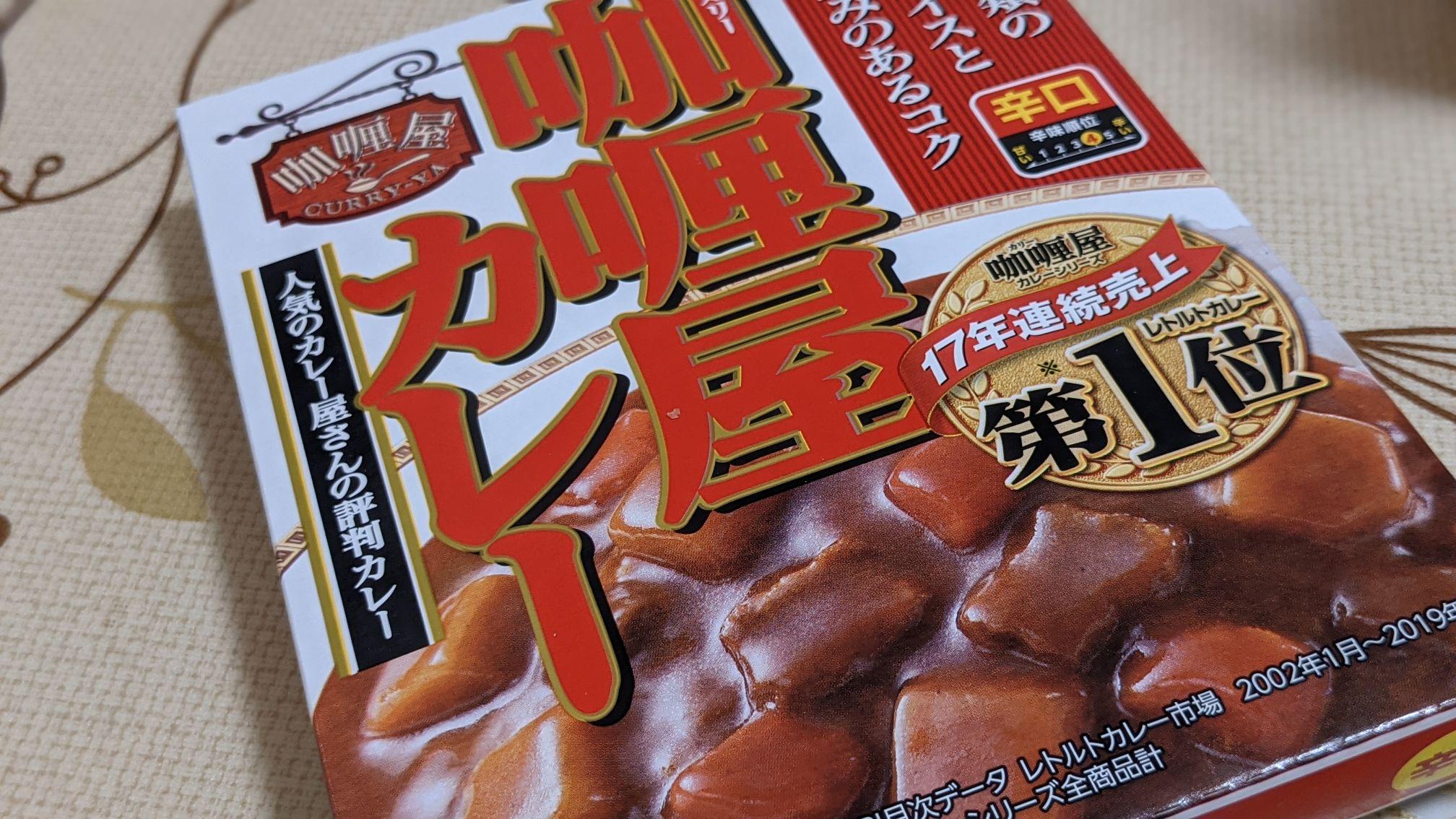 Vdrug(ブイドラッグ)大須店のレトルトカレー