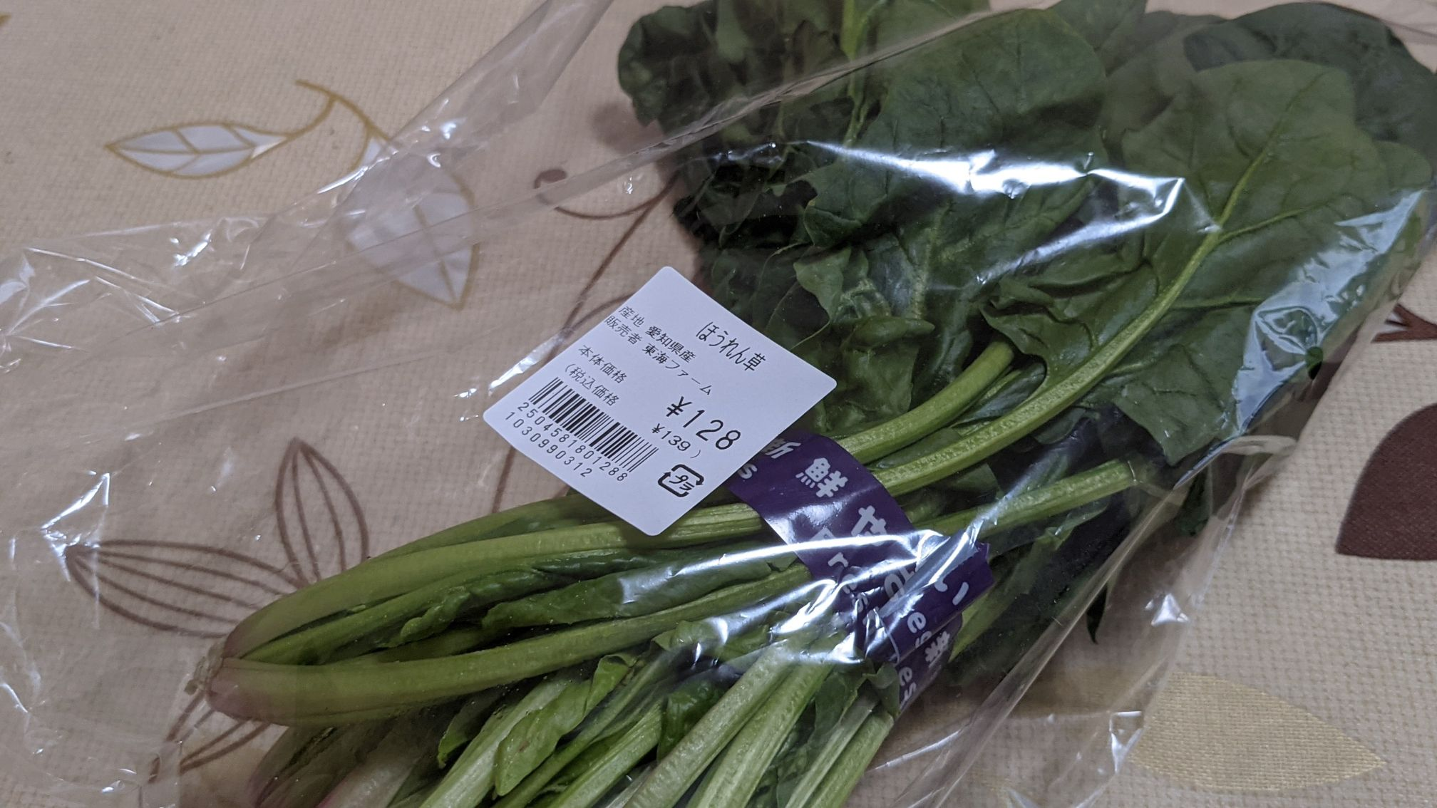 Vdrug(ブイドラッグ)大須店の野菜