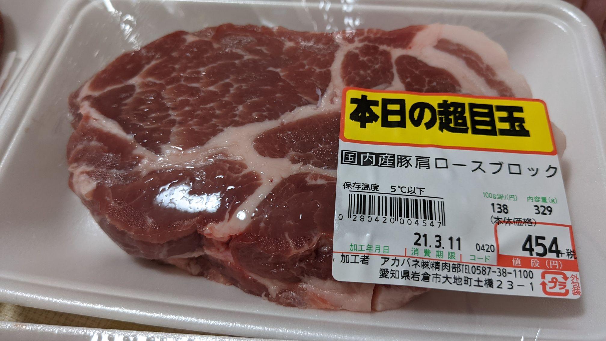 やまひこスーパー岩倉店の肉