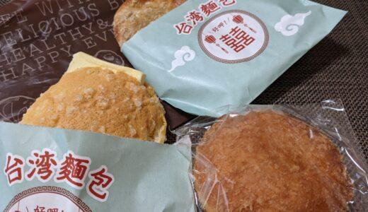 名古屋で台湾メロンパンが買える!名駅エピシェールメイチカ店がオススメ!