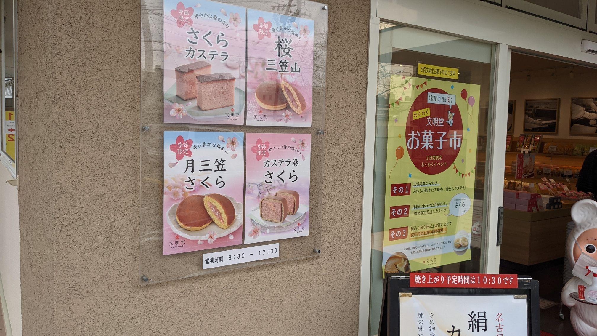 文明堂壹番舘名古屋工場売店のポスター