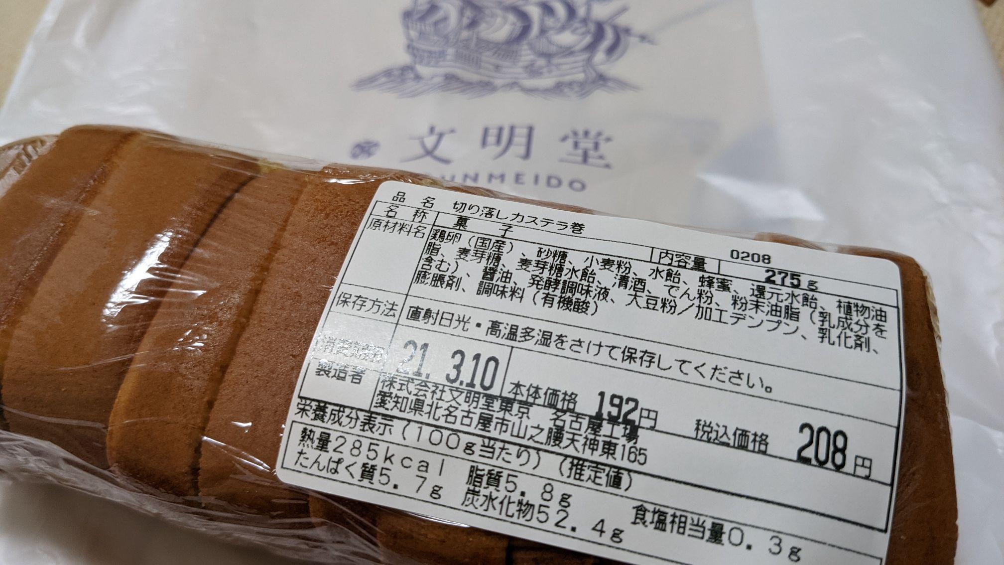 文明堂壹番舘名古屋工場売店のカステラ