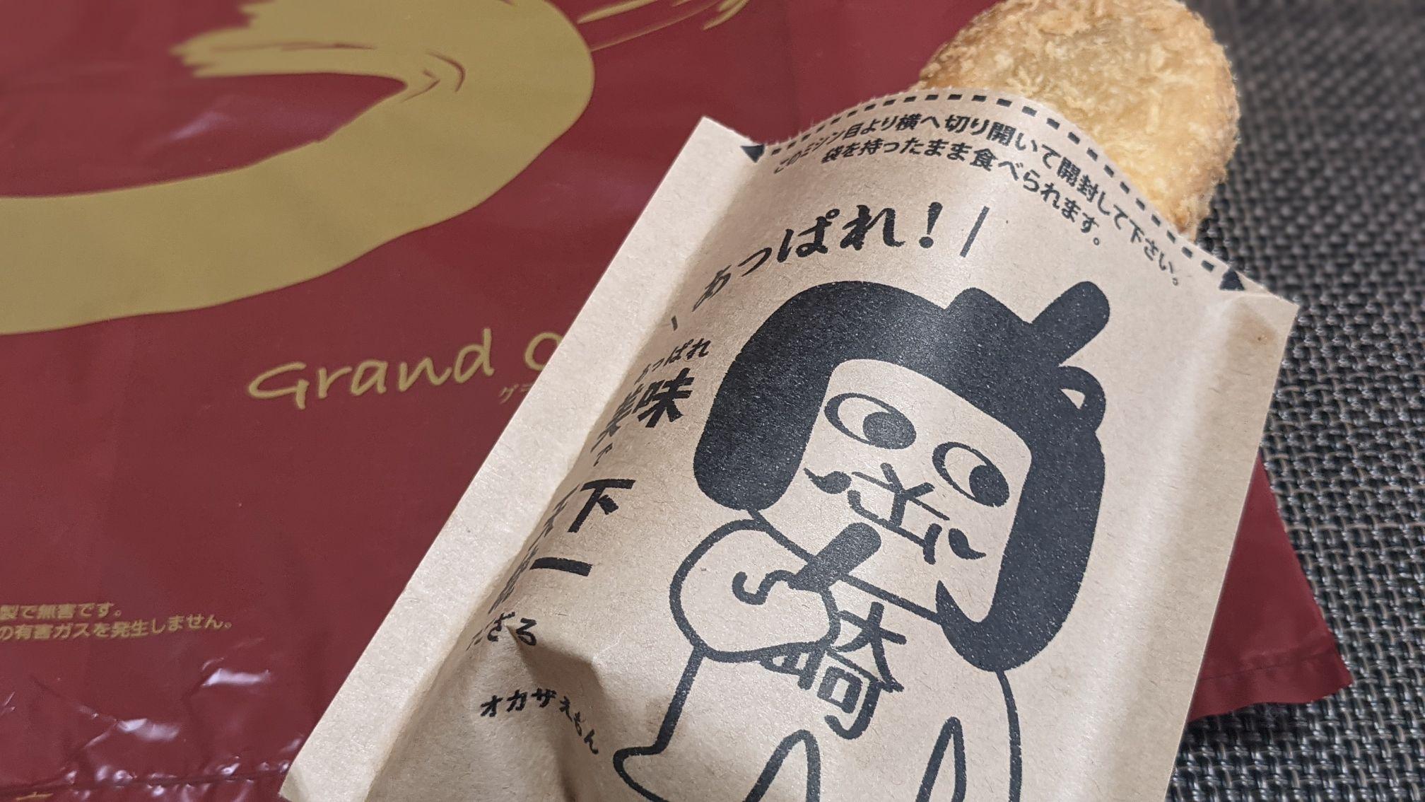 石窯パン工房グランクレールの岡崎カレーパン