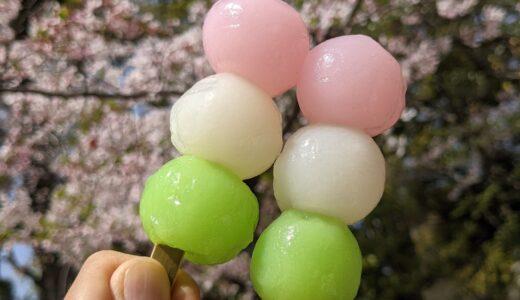 (中村公園)孝和堂の花見だんご・草餅が美味しい!