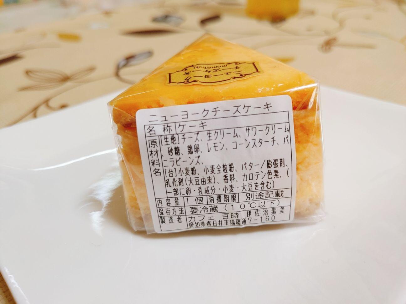 チーズケーキ専門店百時のチーズケーキ