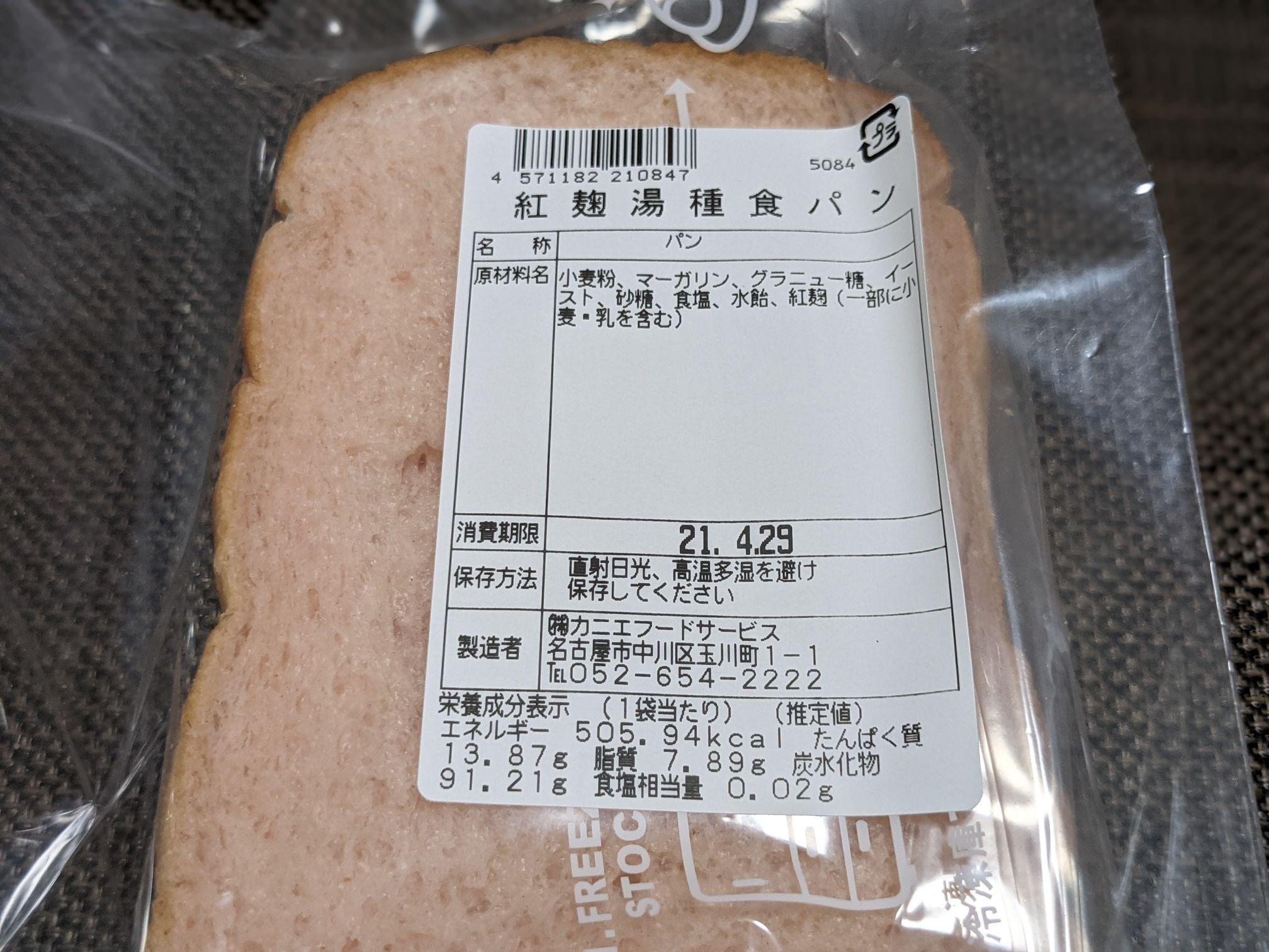 サポーレのパン