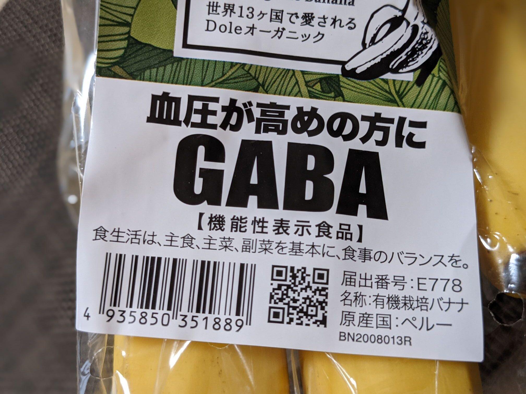 旬楽膳の有機バナナ