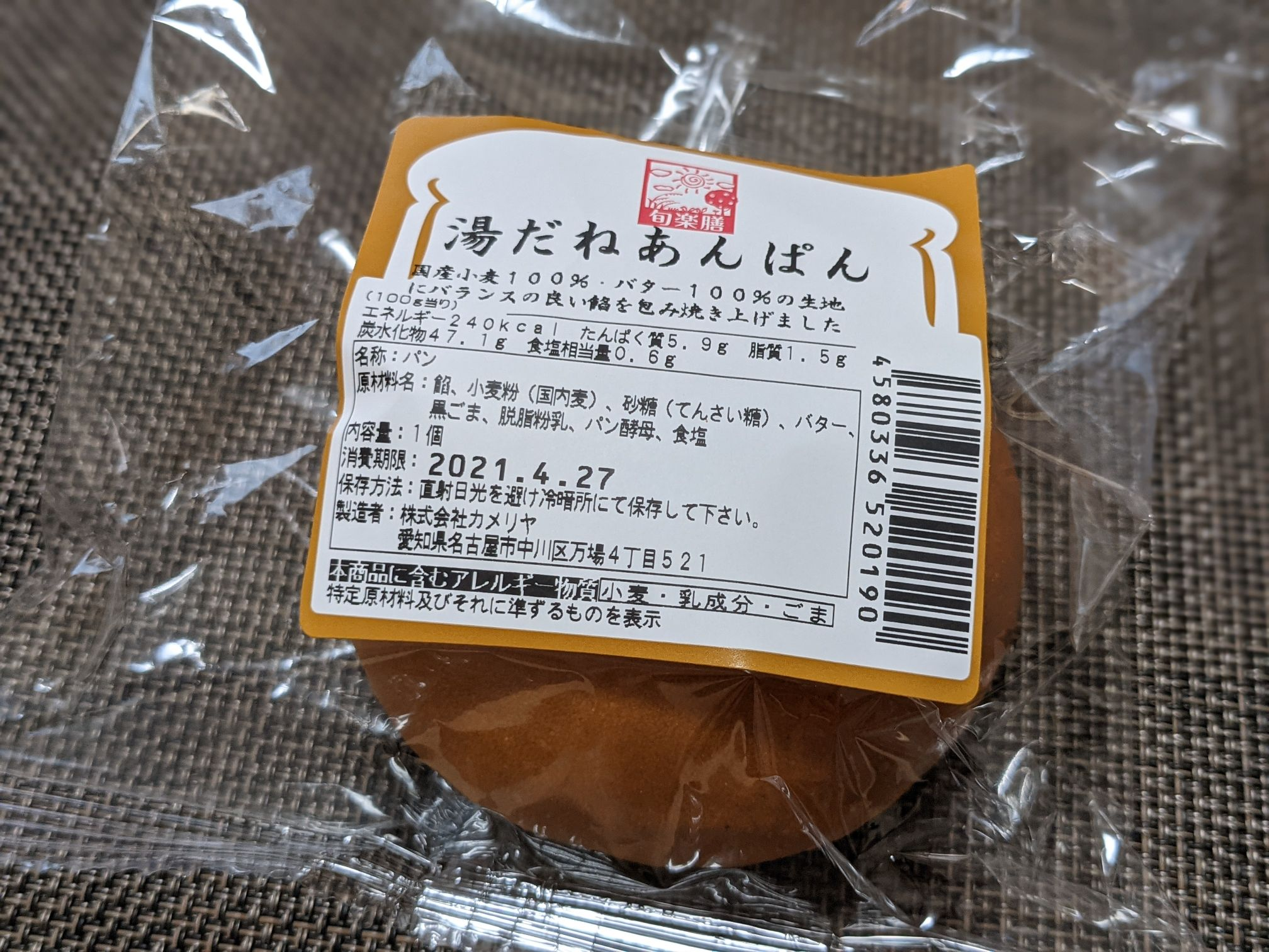 旬楽膳のパン