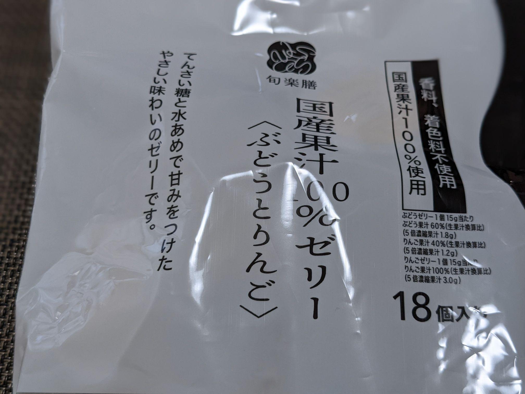旬楽膳のお菓子