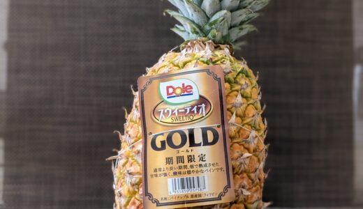 【Dole】スイーティオパイナップルGOLDは絶品!甘さ、切り方、食べごろ、保存方法まで解説!