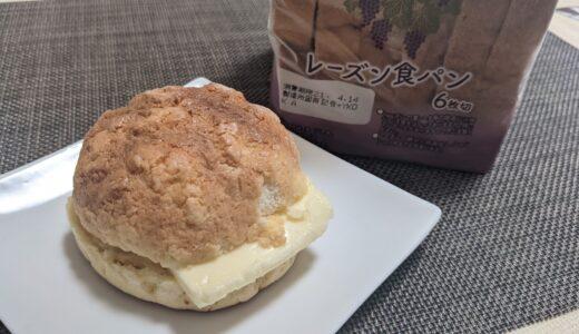 名駅ヴィドフランスの台湾メロンパンがリニューアル「バターサンドメロンパン」