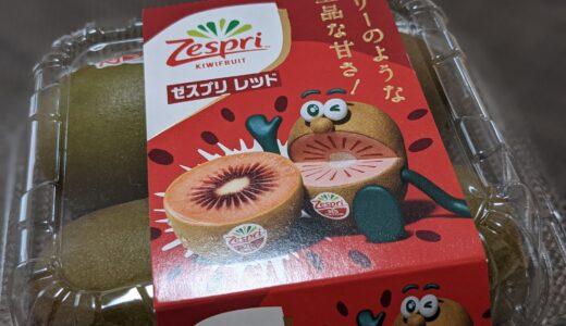 期間限定!赤い果肉のキウイ「ゼスプリ・レッド」は糖度が20度以上の激うまフルーツ