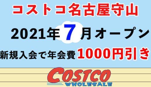 【名古屋】コストコ守山が7月8日オープン!年会費早割&ガソリンスタンドが6月8日先行オープン