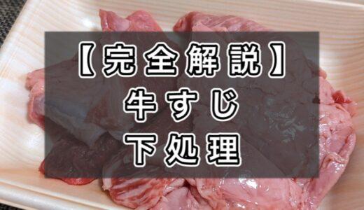 【完全解説】牛すじ肉『下処理/下ごしらえ』!初心者向け簡単レシピ『6選』