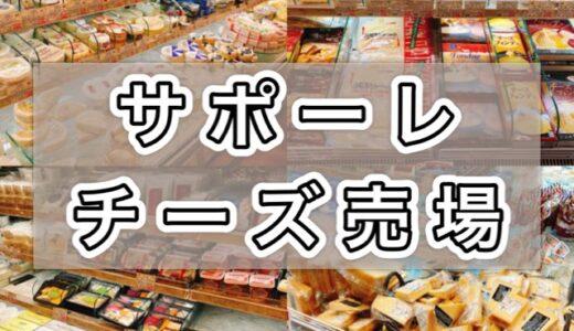 サポーレのチーズ売り場が熱い!約400種類のチーズが揃う本格派!