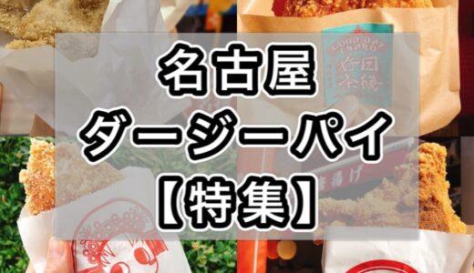 【名古屋】ジーパイ(鶏排)、ダージーパイ(大鶏排)おすすめ『4選』!