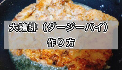 【超簡単】台湾唐揚げ『大鶏排(ダージーパイ)』の作り方!
