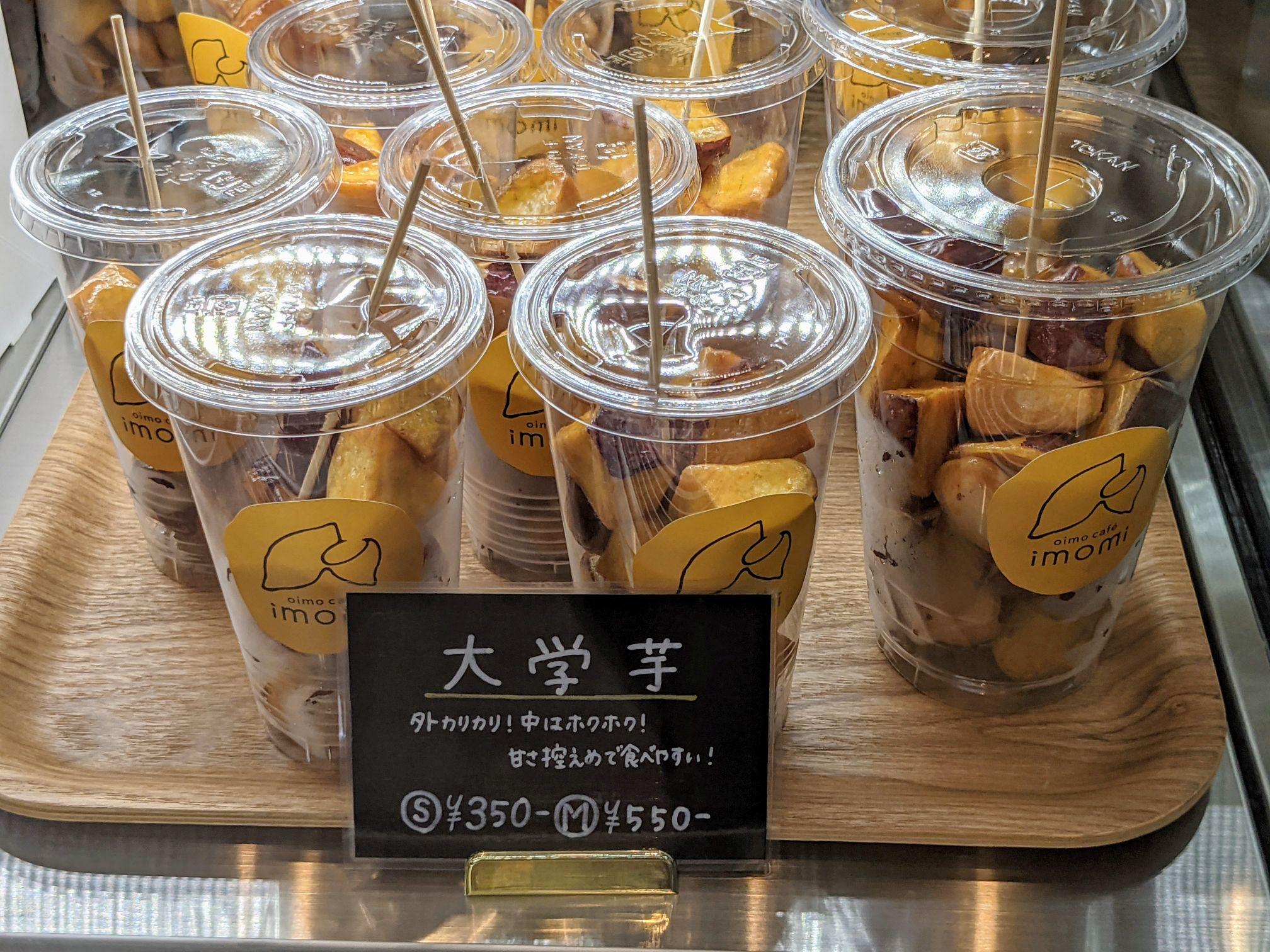 oimo cafe imomi内観