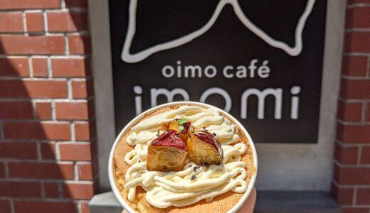 大須【oimo cafe imomi(イモミ)】焼き芋が絶品!さつまいもスイーツ専門店がオープン