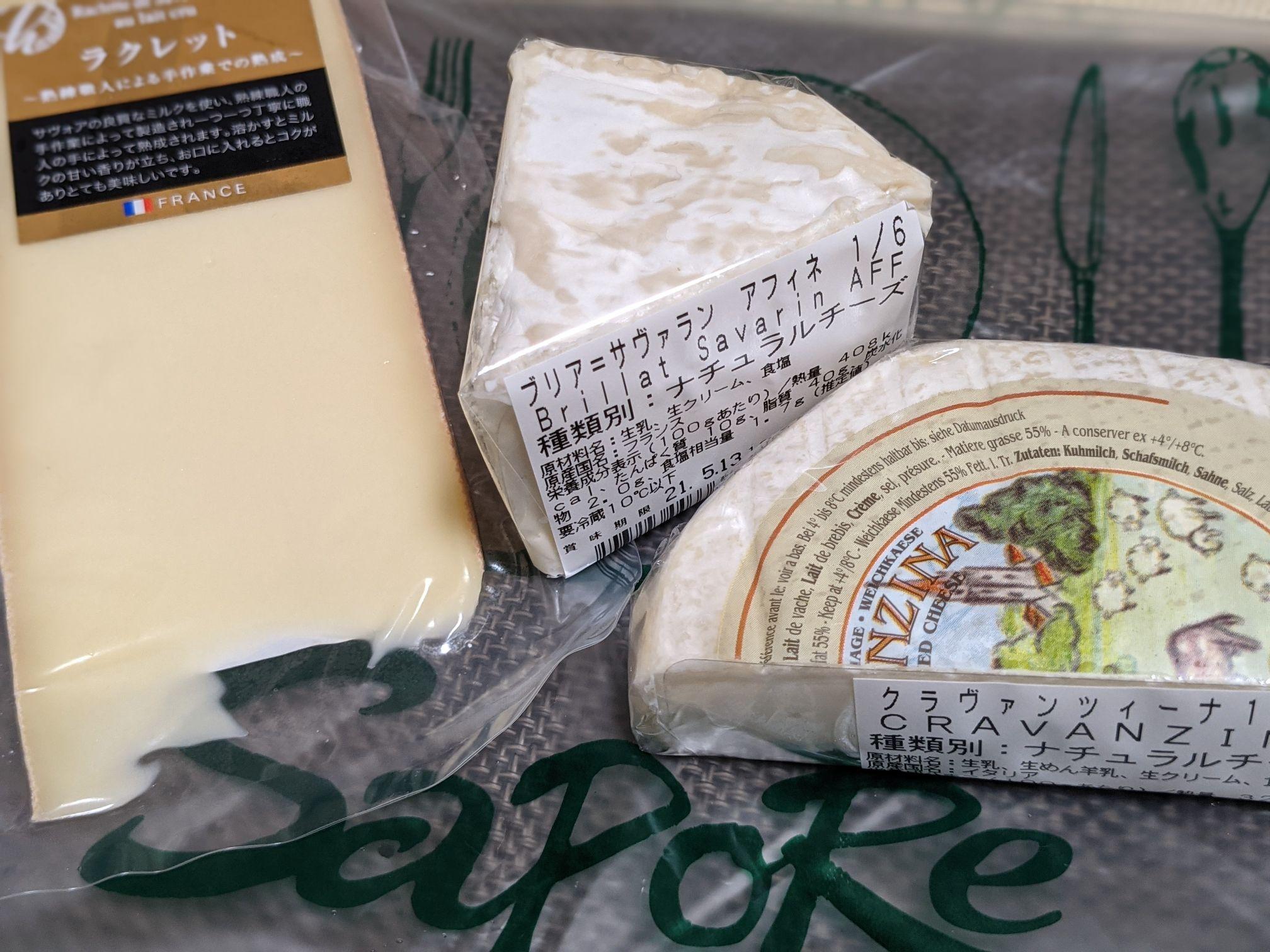 サポーレのチーズ