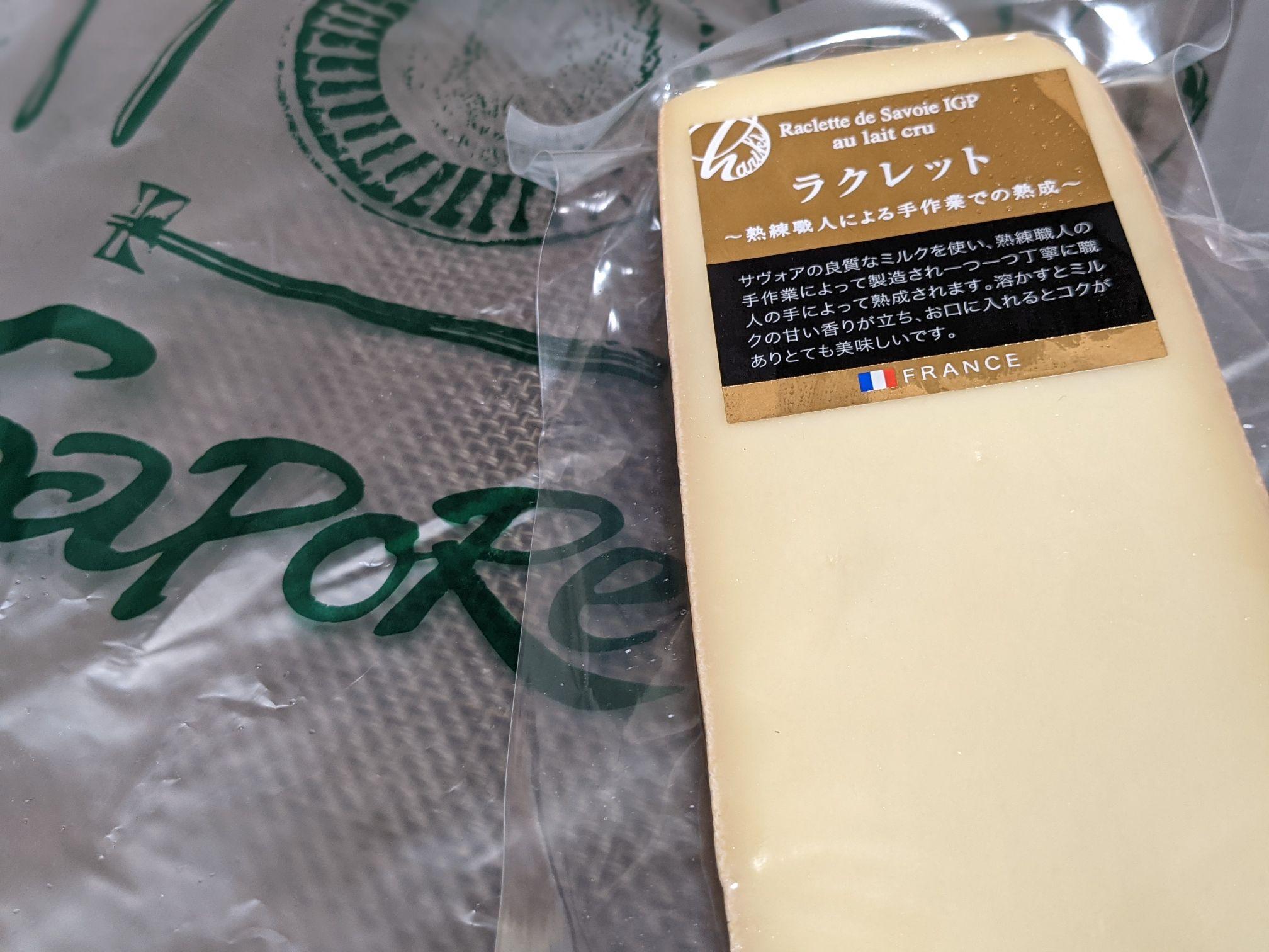 サポーレのラクレットチーズ