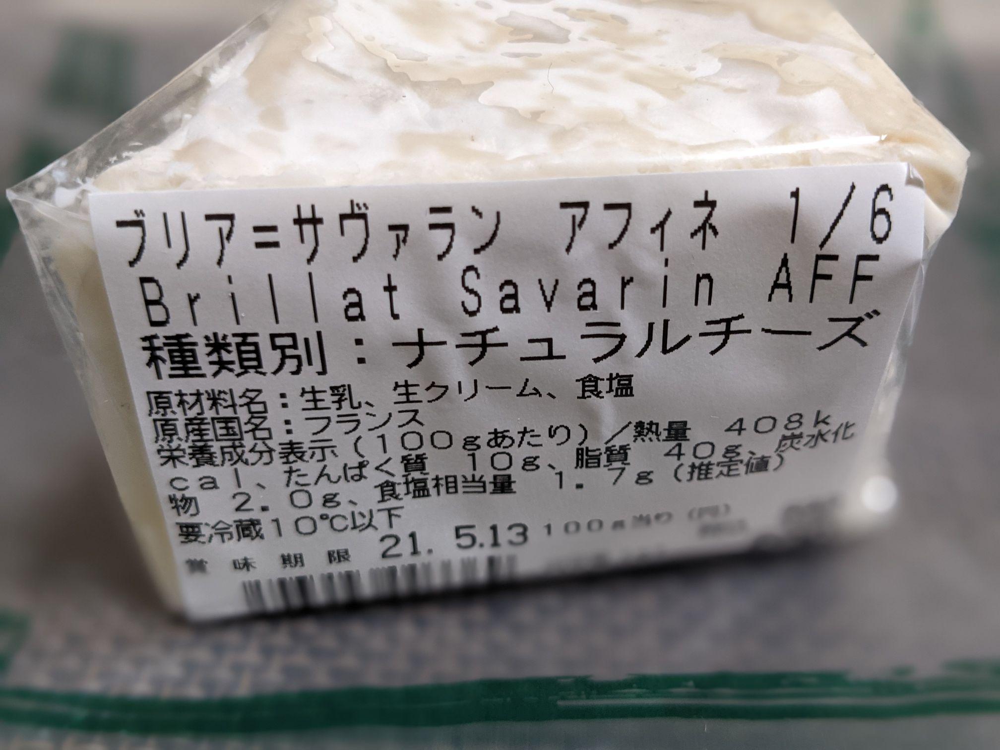 サポーレチーズ