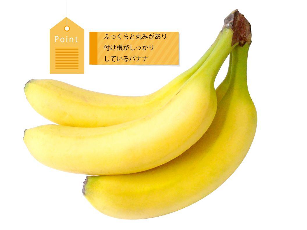 バナナ選び方
