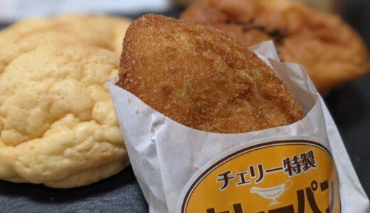 (港区)港区役所近くのベーカリーカフェcherry。パンが安くて美味しい
